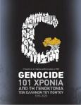 Μήνυμα του Δημάρχου Ν. Προποντίδας Εμ. Καρρά για την Ημέρα Μνήμης της Γενοκτονίας των Ποντίων