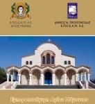 Ανακοίνωση της Δημοτικής Αρχής και του Δ.Σ της ΕΠΟΚΑΜ για την ακύρωση της εμποροπανήγυρης του Αγίου Μάμαντος 2020