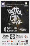 """Φεστιβάλ Γκράφιτι """"Outta City Graffiti Fest 2020"""""""