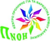 Ομάδες ενημέρωσης – ευαισθητοποίησης για γονείς από το o Κέντρο Πρόληψης των Εξαρτήσεων & Προαγωγής της Ψυχοκοινωνικής Υγείας
