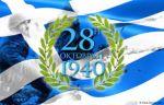 ΜΗΝΥΜΑ ΠΑΓΧΑΛΚΙΔΙΚΟΥ ΣΥΛΛΟΓΟΥ ΓΙΑ ΤΗΝ 28η ΟΚΤΩΒΡΙΟΥ 1940
