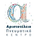 Το Αριστοτέλειο Πνευματικό Κέντρο του Δήμου Αριστοτέλη  αναστέλλει την λειτουργία του, από Τρίτη 03 Νοεμβρίου
