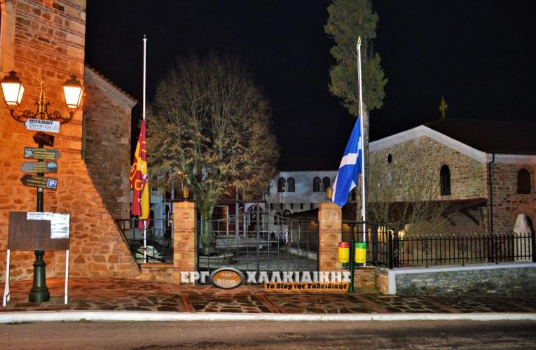 Με μεσίστιες σημαίες γιορτάζει η Αρναία τον Πολιούχο της