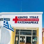 Εμβολιαστικό κέντρο και το Κ.Υ Κασσανδρας