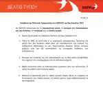 Απόφαση της Πολιτικής Γραμματείας του ΜέΡΑ25 της 8ης Απριλίου 2021.