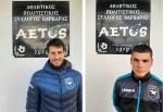 Δύο προσθήκες για τον ΑΕΤΟ που θα βοηθήσουν την ομάδα μας στο πρωτάθλημα της Γ εθνικής