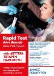 Rapid Test κάθε Δευτέρα Τετάρτη Παρασκευή στον Πολύγυρο