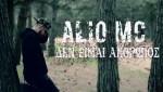 AliO MC - ΔΕΝ ΕΙΜΑΙ ΑΝΘΡΩΠΟΣ (Hanto Beatmaker) (2021)