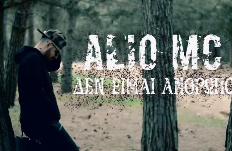 AliO MC – ΔΕΝ ΕΙΜΑΙ ΑΝΘΡΩΠΟΣ (Hanto Beatmaker) (2021)