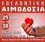 Διήμερη εθελοντική Αιμοδοσία Σάββατο 29 και Κυριακή 30 Μαΐου 2021
