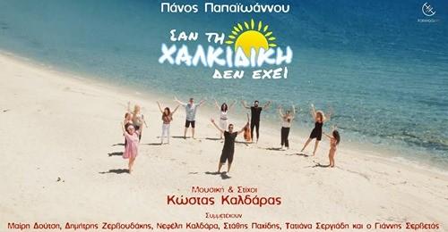 Νέο τραγούδι, νέο videoclip Πάνος Παπαϊωάννου – Σαν τη Χαλκιδική Δεν Έχει