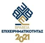 Το Επιμελητήριο Χαλκιδικής διοργανώνει τα Βραβεία Επιχειρηματικότητας 2021