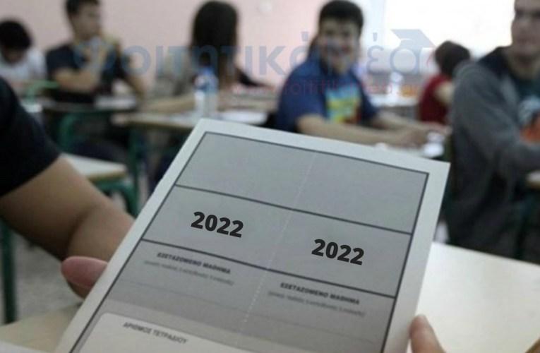 Πανελλήνιες 2022: Ο τρόπος εξέτασης των μαθημάτων