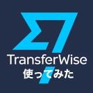 オーストラリアのお金をできるだけ損をせずに日本に送金したい→TransferWiseを使ってみた
