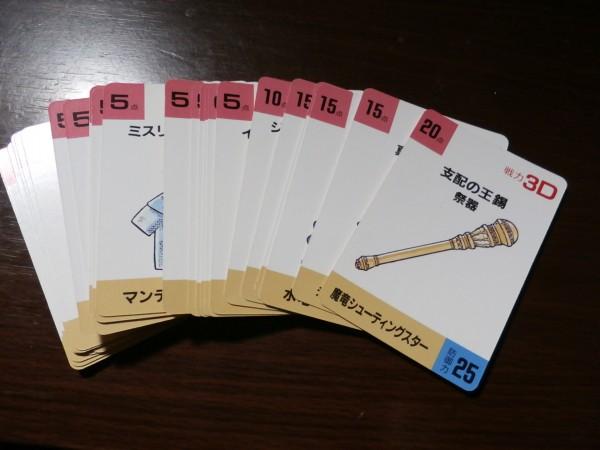 宝物カード