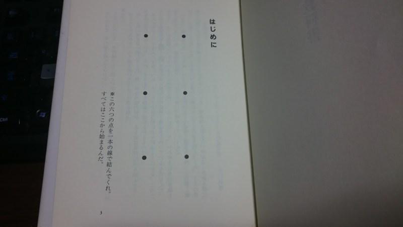 大仁田厚著「男の教科書」より