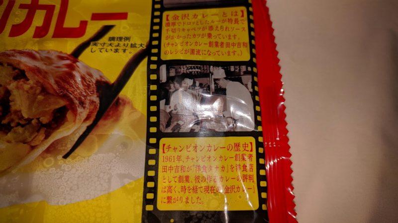 チャンピオンカレー餃子 金沢カレーの歴史