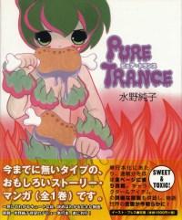 PURE TRANCE/水野純子
