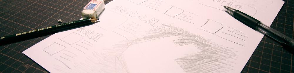 海報的排版流程 - 霍堤亞普 HortiApprentice