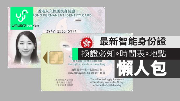 【智能身份證更換】預約時間表 及 9 大換證中心 地址 – 網站標題