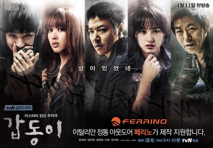 """[페리노] tvN 드라마 """"갑동이"""" 제작지원"""