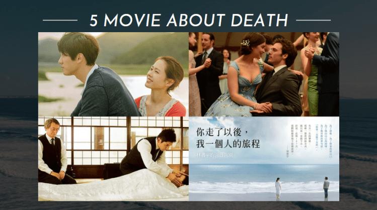 「你走了以後,我一個人的旅程」5部電影重新看待死亡,離別總在瞬間到來,如何放手道別?