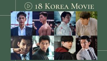 只看韓劇落伍了!18部男神主演韓國電影推薦:孔劉、玄彬、宋仲基、朴敘俊、金宇彬