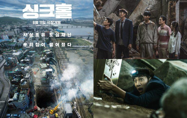 韓國電影《天坑》
