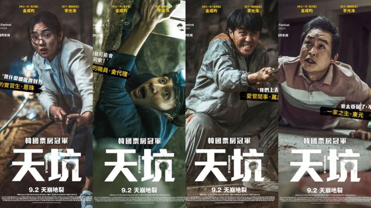 韓國電影《天坑》 李光洙 車勝元 金成均 金慧埈