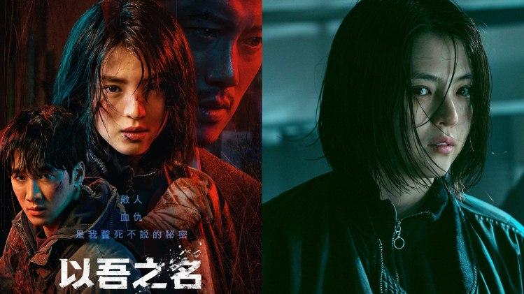 Netflix《以吾之名》韓韶禧&安普賢&朴熹洵