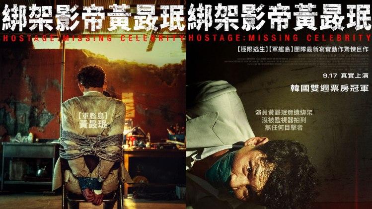 韓國電影《綁架影帝黃晸玟》黃晸玟