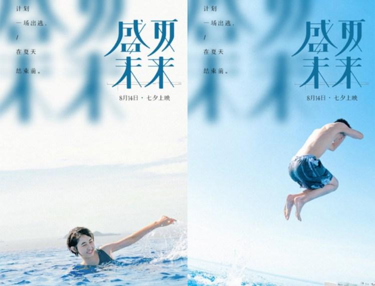 Netflix《盛夏未來》張子楓&吳磊