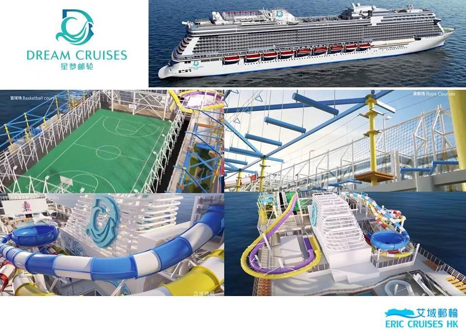 雲頂夢號 – 艾域的郵輪旅圖部落 Eric Cruise & Travel Blog