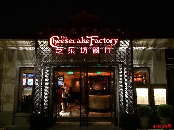 [上海] 迪士尼小鎮The Cheesecake Factory - 來自美國的超美味連鎖餐廳 - 艾瑞克 Go