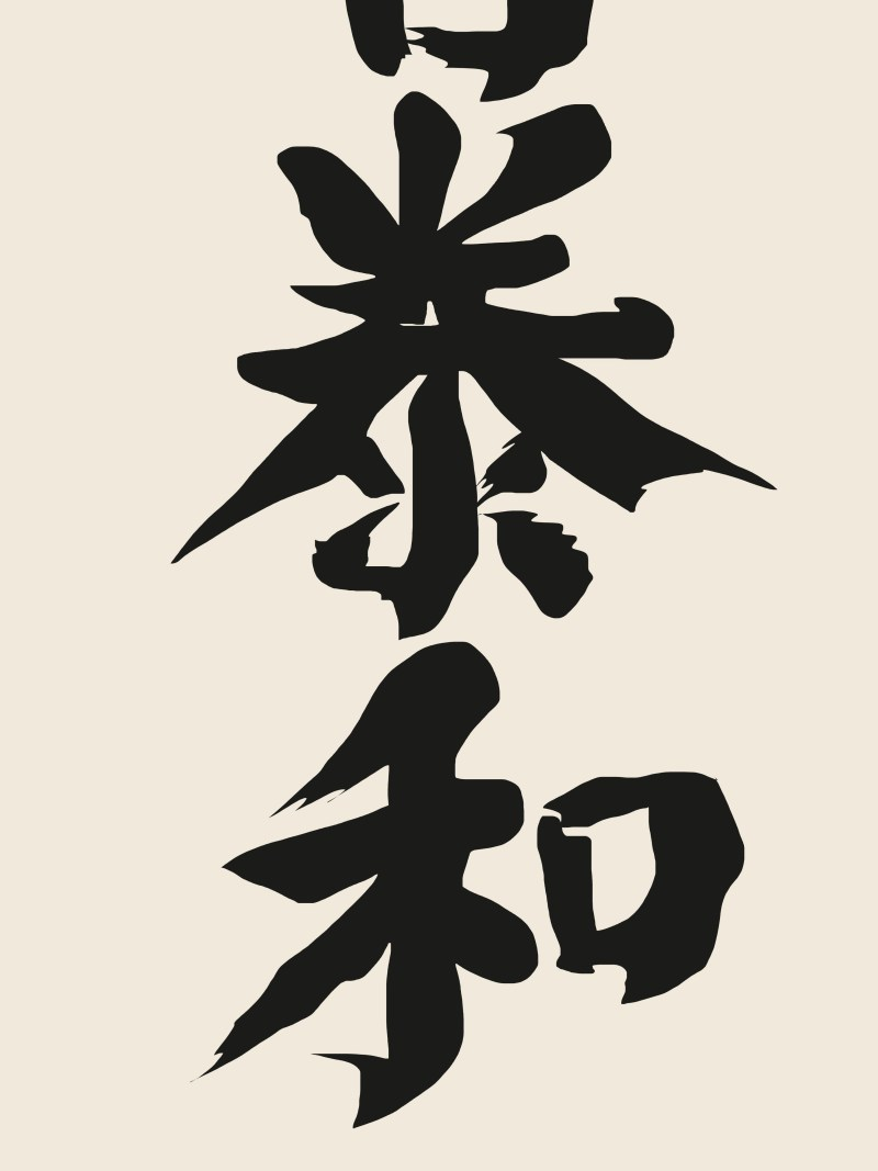 Calligraphy by my grandfather, traced by me on iPad and Procreate.