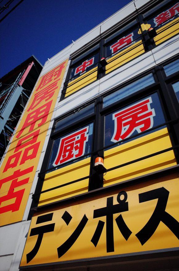 Osaka urban landscape. Red, yellow, blue. 2018