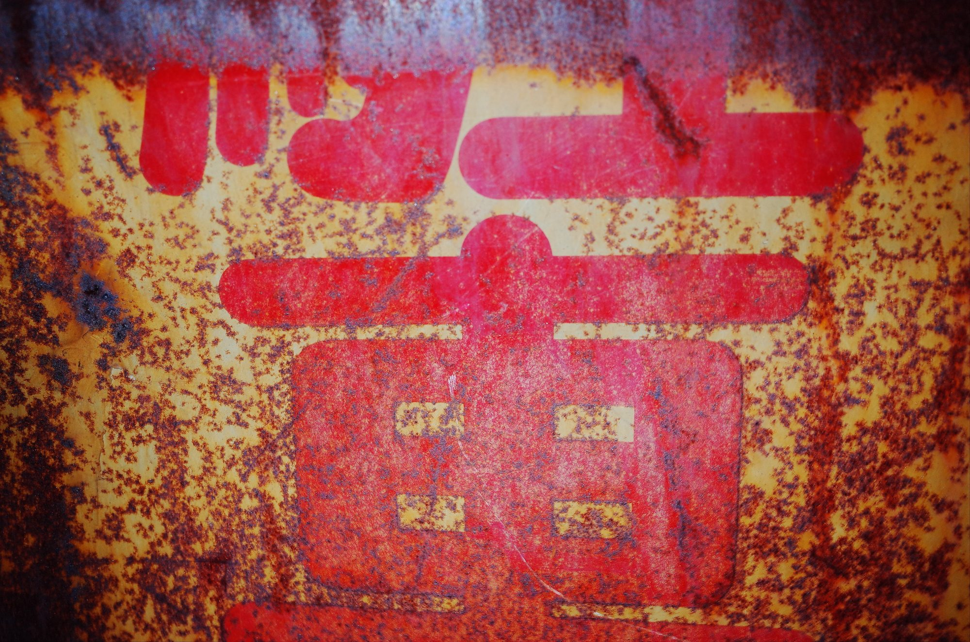 Red and yellow texture. Osaka, 2018