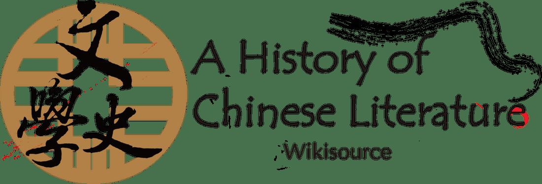 王萬象老師教學部落格 - 中國文學史(上)
