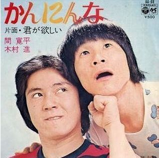 木村進 死去がヤバい!新喜劇、ギャグ、モーレツしごき教室の動画
