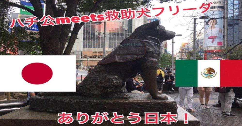 Frida y Hachiko unidos por la amistad entre México y Japón