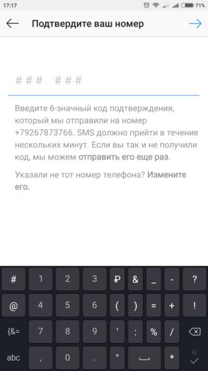 Аккаунт Инстаграм удален из-за отсутствия привязки номера телефона. СМС