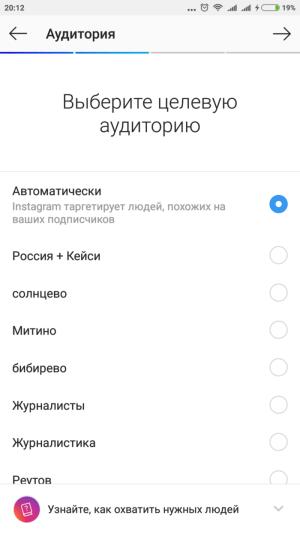 Как запустить рекламу в Инстаграм Историях? Шаг 5 - настраиваем аудиторию