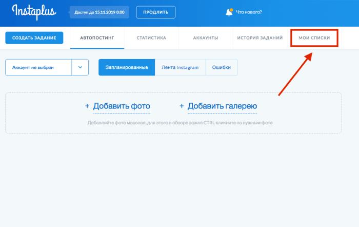 Загружаем собранную аудиторию из Вконтакте в Instaplus - Шаг 1