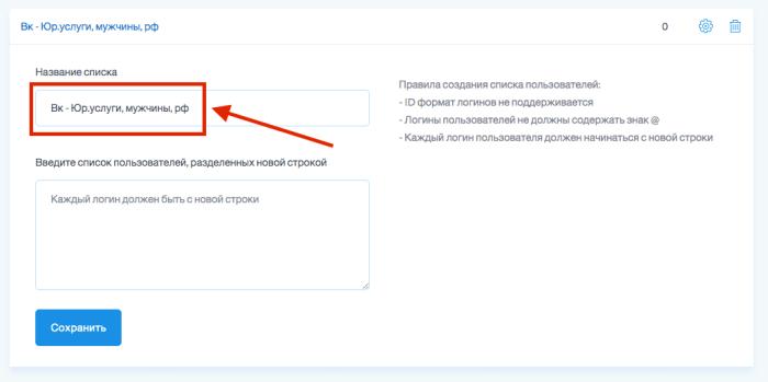 Загружаем собранную аудиторию из Вконтакте в Instaplus - Шаг 3