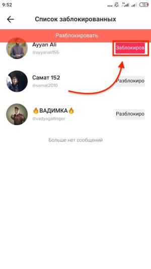 Разблокировать пользователя ТикТок - Готово