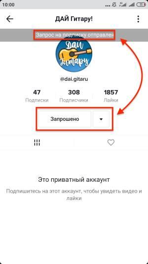 Сделать приватный аккаунт ТикТок - Отправить запрос на подписку