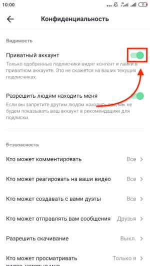 Сделать приватный аккаунт ТикТок - Тумблер загорелся зеленым