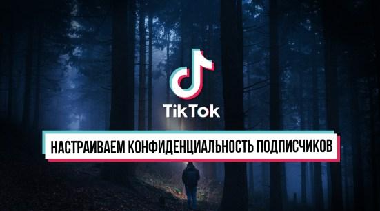 ТикТок - Настраиваем конфиденциальность подписчиков