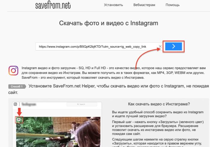 Скачать фото из Инстаграм - savefrom - нажмите скачать