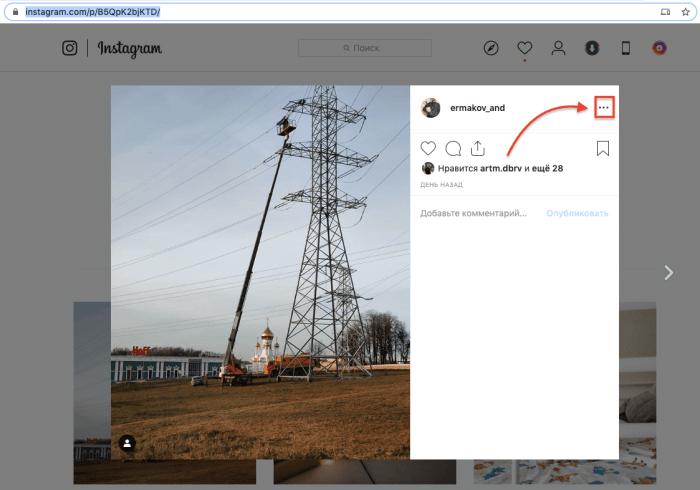 Скачать фото из Инстаграм - Как скопировать ссылку